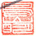 Akira Toriyama Autograph (logo) 19 by goku6384