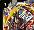 "Bolbalzak ""Sword Flash"" Dragon/Gallery"