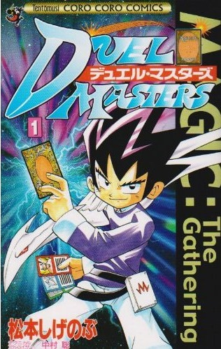 Image result for Duel Masters manga 1