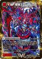 Deathgoros, Supreme Devil Corrupt King