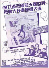 Duran Duran A View To A Kill SoundTrack Hong Kong AD Magazine wikipedia