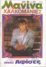 JOHN TAYLOR - DURAN - RALPH MACCHIO - GREEK - MANINA Magazine - 1985 - No.681