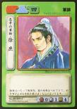 Xu Shu (ROTK TCG)