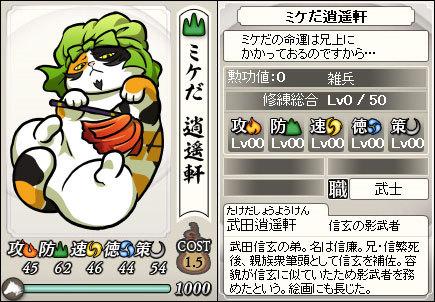 File:Nobukado-nobunyagayabou.jpeg