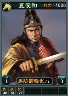 File:Xiahouhe-online-rotk12.jpg