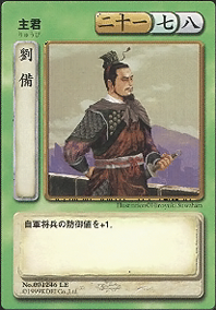 File:Liu Bei (ROTK TCG).png