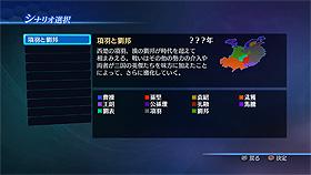 File:Scenario Set 4-1 (DW8E DLC).jpg