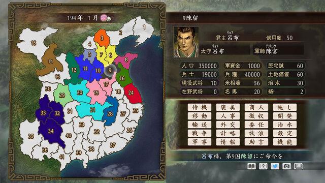File:Scenario 1-1 (ROTKT DLC).jpg