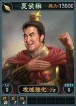 Xiahoumao-online-rotk12