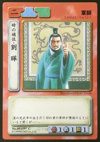 File:Liu Ye (ROTK TCG).png