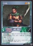 Li Yan (DW5 TCG)