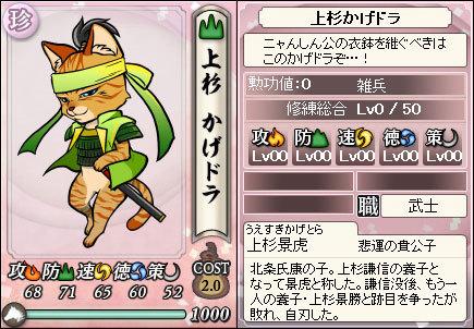 File:Kagetora-nobunyagayabou.jpeg