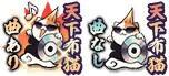 Catgod-nobunyagayabou-tenkafumao