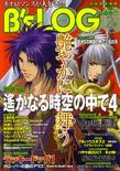 B's Log Magazine Cover (HTN4)