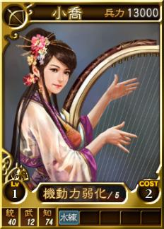 File:Xiaoqiao-online-rotk12.jpg