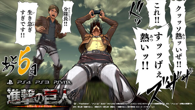 File:Attackontitan-countdown06.jpg