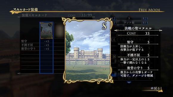 File:Skill Card 119 (AWL DLC).jpg