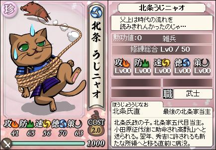 File:Ujinao-nobunyagayabou.png