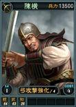 Chenheng-online-rotk12