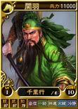 Guanyu-online-rotk12