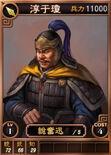 Chunyuqiong-online-rotk12