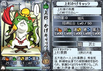 File:Kagekatsu2-nobunyagayabou.png