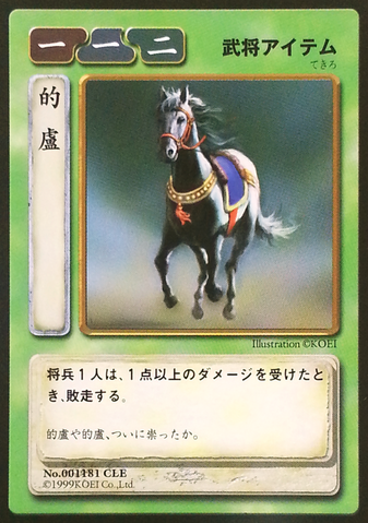 File:Hex Mark (ROTK TCG).png