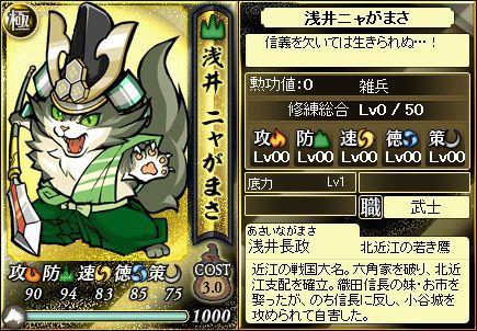 File:Nagamasa-nobunyagayabou.jpeg