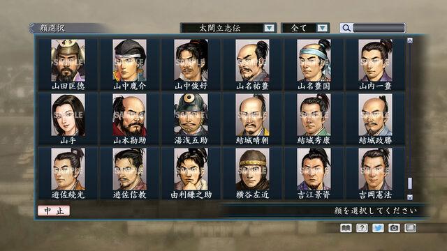 File:Portrait Set 149 (ROTKT DLC).jpg
