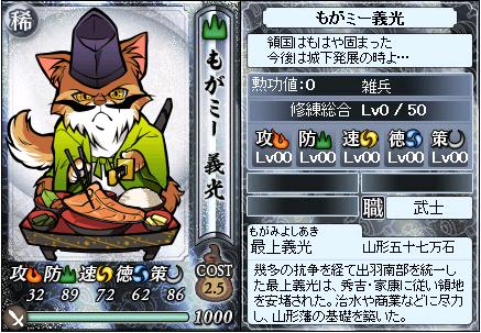 File:Yoshiakimogami2-nobunyagayabou.jpeg