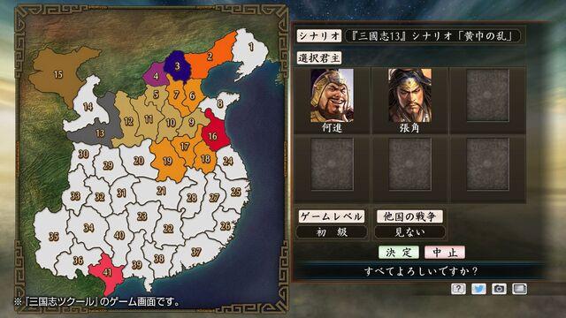 File:Scenario 6-1 (ROTKT DLC).jpg
