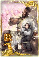 Zhang Fei 2 (DWB)