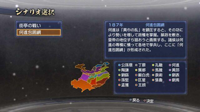 File:Scenario Set 12B (DW7E DLC).jpg