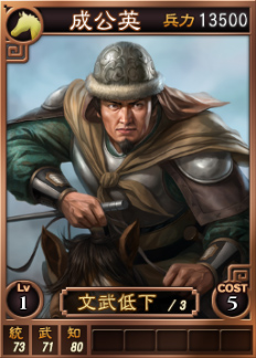 File:Chenggongying-online-rotk12.jpg