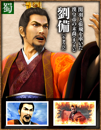 File:Liu Bei 2 (CR-ROTK).jpg