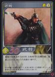 Huo Jun (DW5 TCG)
