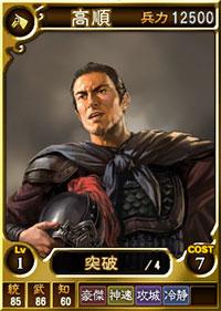 File:Gaoshun-online-rotk12.jpg