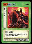 Lu Bu (ROTK TCG)