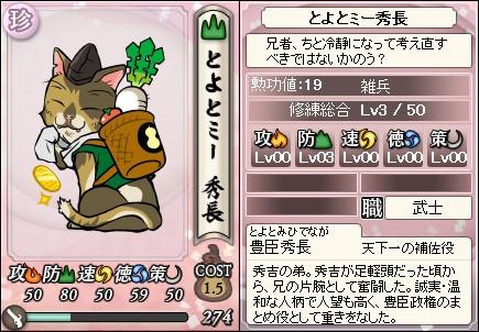File:Hidenaga-nobunyagayabou.jpeg