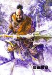 Samurai Warriors 2 Artwork - Katsuie Shibata