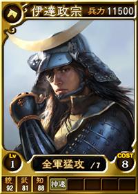 File:Masamune Date (ROTK12TB).jpg