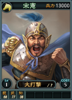 File:Songxian-online-rotk12.jpg
