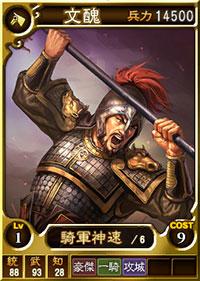 File:Wen Chou 2 (ROTK12TB).jpg