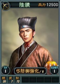 File:Luji-online-rotk12.jpg