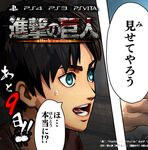 Attackontitan-countdown02
