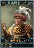 Dailaidongzhu-online-rotk12