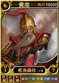 File:Huang Zhong (ROTK12TB).jpg