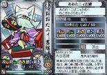 Yoshitsugu2-nobunyagayabou