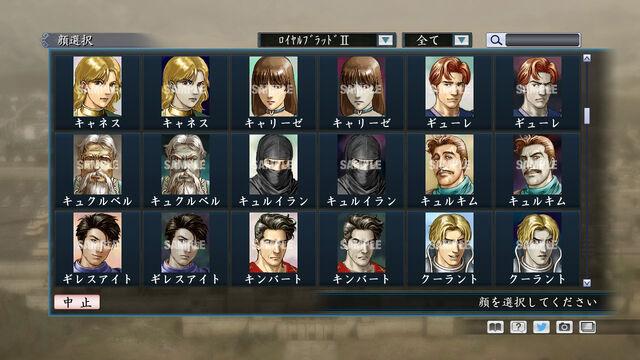 File:Portrait Set 203 (ROTKT DLC).jpg