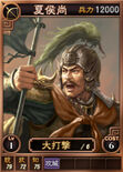 Xiahoushang-online-rotk12